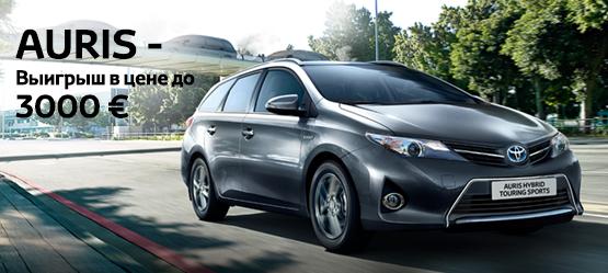 Отличное предложение для Toyota Auris
