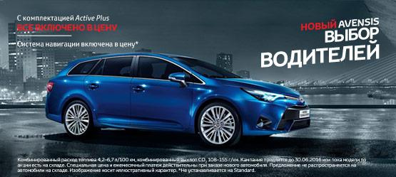 Выбор водителей - Toyota Avensis!