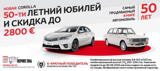 Красивые цены на все модели Toyota Corolla