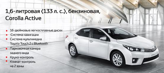 Особое предложение для Toyota Corolla