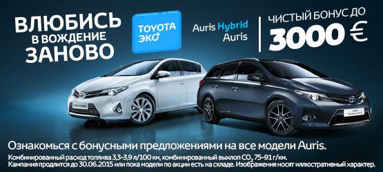 Toyota Эко+ бонус на модель Auris и Auris Touring Sports