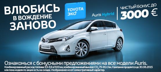 Toyota Эко+ бонус на модель Auris Hybrid