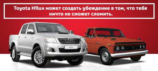 Специальное предложение для модели Toyota Hilux