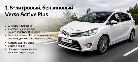 Отличное предложение для модели Toyota Verso