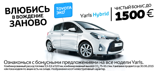 Toyota Эко+ бонус на модель Yaris Hybrid