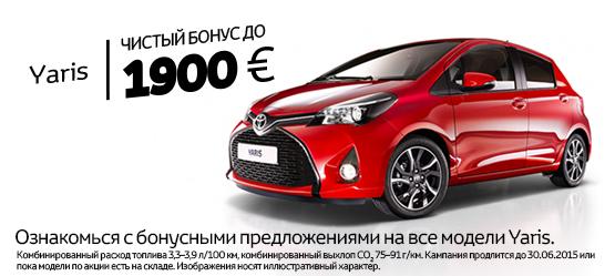 Toyota Эко+ бонус на бензиновую и дизельную модель Yaris