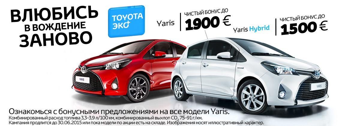 Toyota Эко+ бонус на все модели Yaris