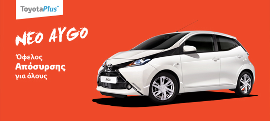 Νέο Aygo. Go fun yourself.