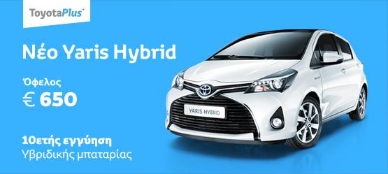 Νέο Yaris Hybrid.
