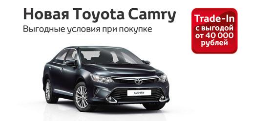 Toyota Camry — выгодные условия при покупке