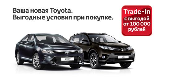Toyota Camry и Toyota RAV4 — выгодные условия при покупке