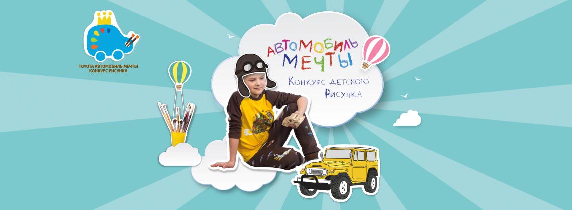 21/11/2016 Развитие творческого потенциала с Toyota: третий национальный конкурс детского рисунка «Автомобиль мечты»