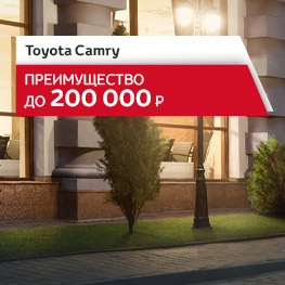 Camry Special Price
